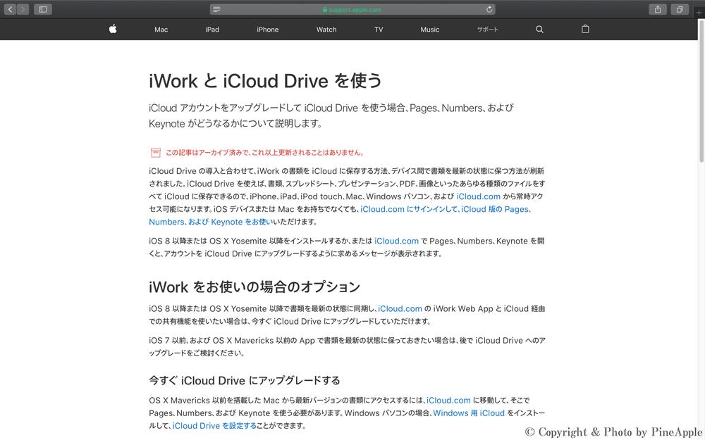 iWork と iCloud Drive を使う - Apple サポート