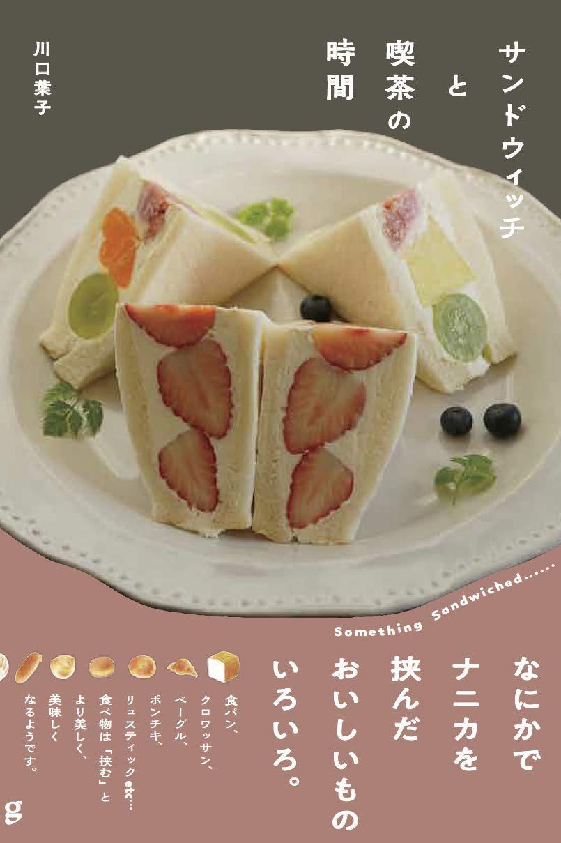 サンドウィッチと喫茶の時間(日本語)単行本(ソフトカバー)-