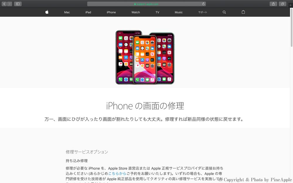 iPhone の画面修理・画面交換 - Apple サポート 公式サイト