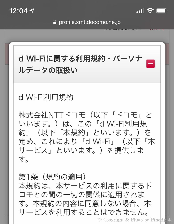 d Wi-Fi:「d Wi-Fi」に関する利用規約・パーソナルデータの取扱い