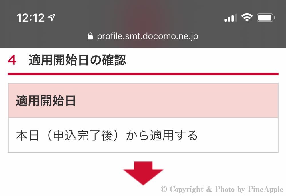 d Wi-Fi:「利用開始日の確認」を確認
