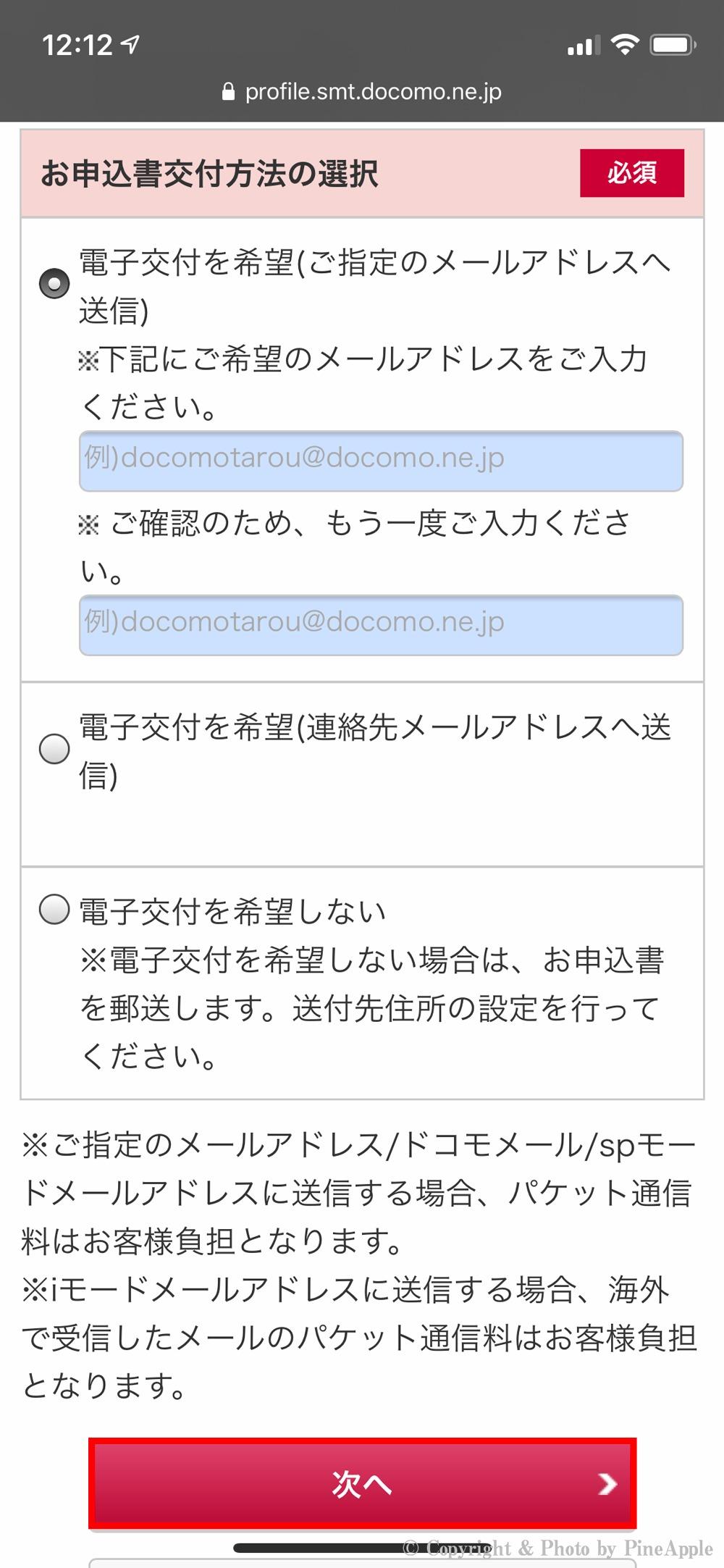 d Wi-Fi:「お申込書交付方法の選択」で希望の交付方法を選択