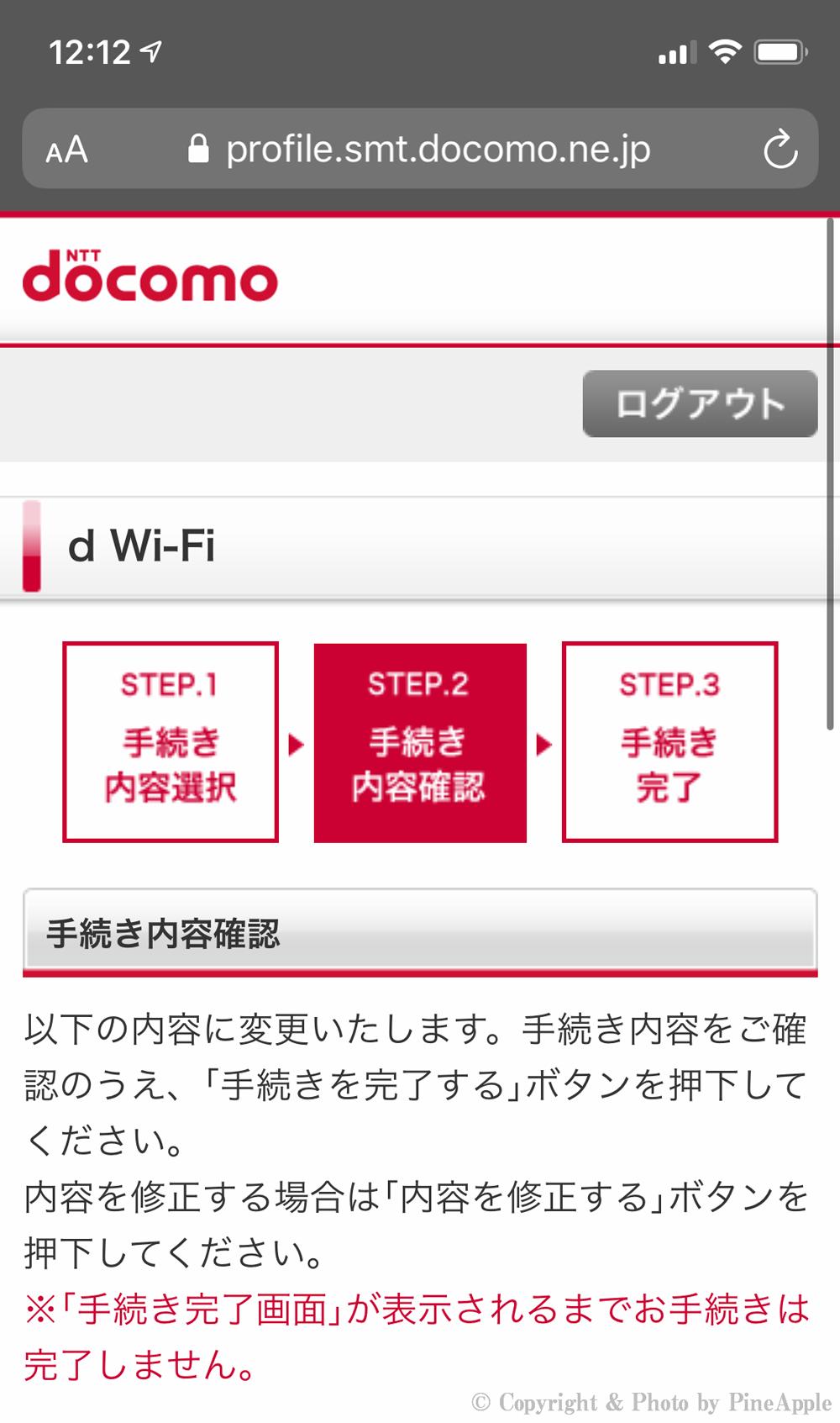 d Wi-Fi:「手続き内容」を確認