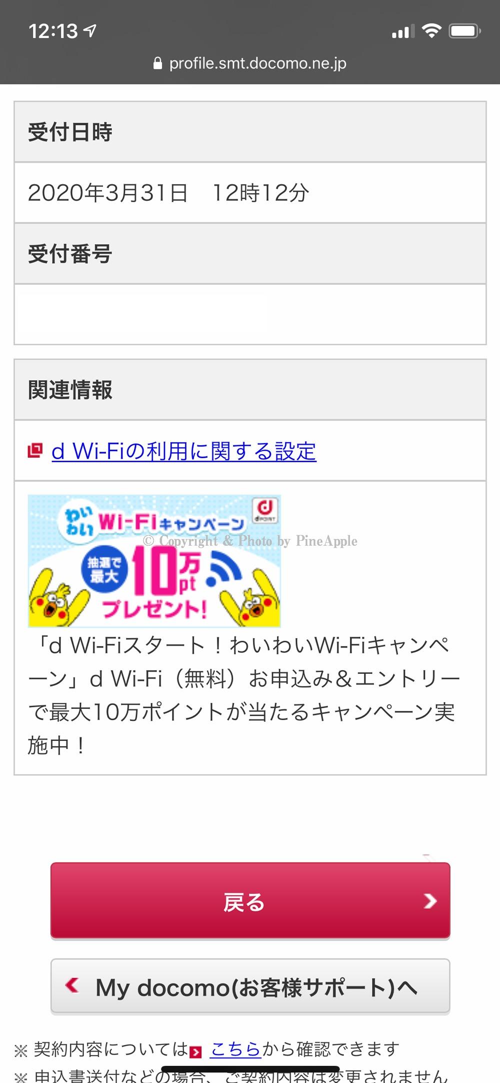 d Wi-Fi:「手続き完了」画面を確認