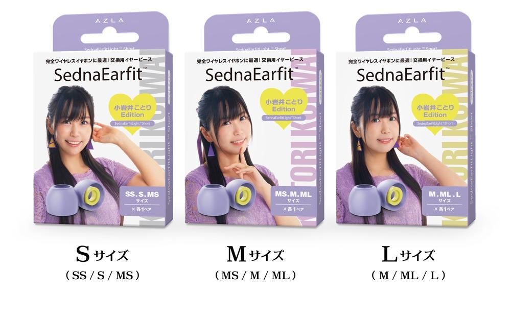 AZLA SednaEarfit Light Short 小岩井ことり Edition