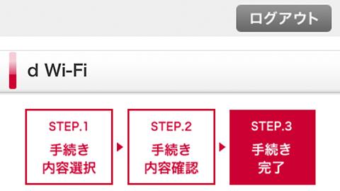 d Wi-Fi:「d Wi-Fi」申込方法