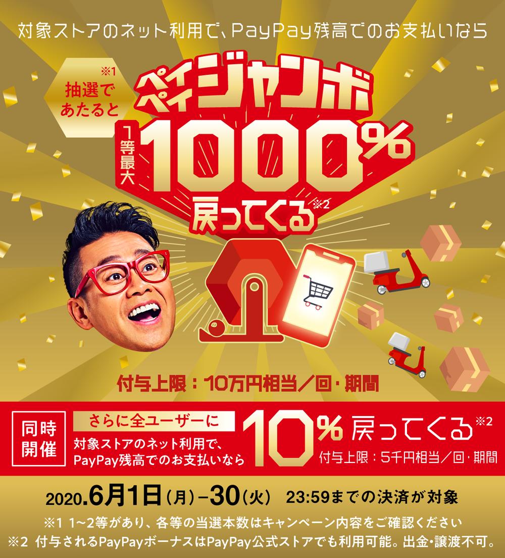 ペイペイジャンボ(オンライン)& 最大 10 % 戻ってくるキャンペーン - PayPay