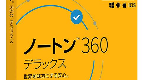 ノートン 360(Norton 360)