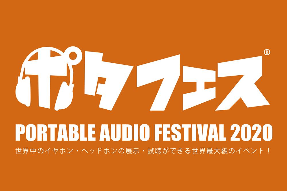 ポタフェス 2020|PORTABLE AUDIO FESTIVAL 2020 - ポータブルオーディオフェスティバル公式サイト