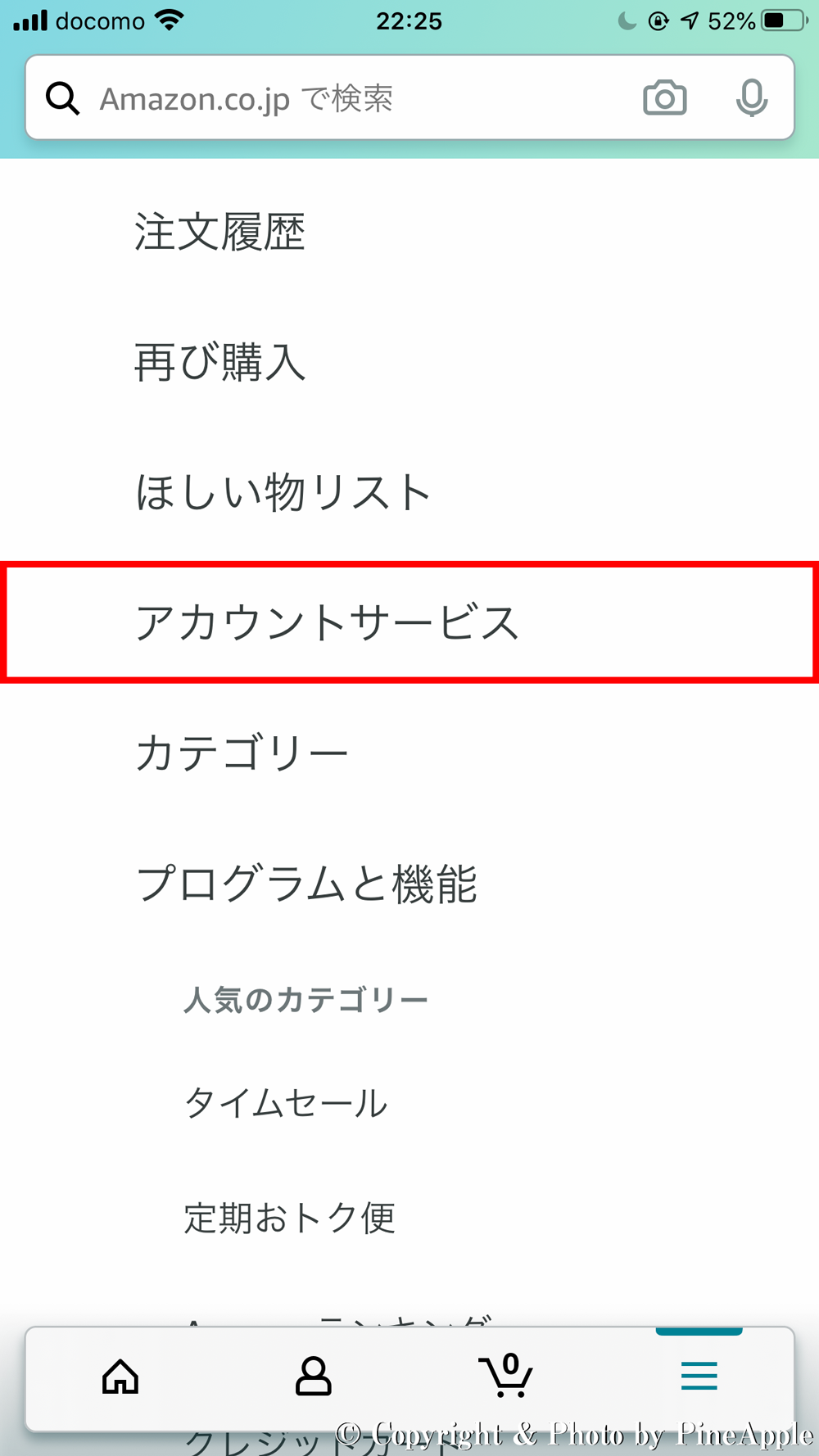 Amazon アカウントの「公開名」を編集する方法:「アカウントサービス」をタップ