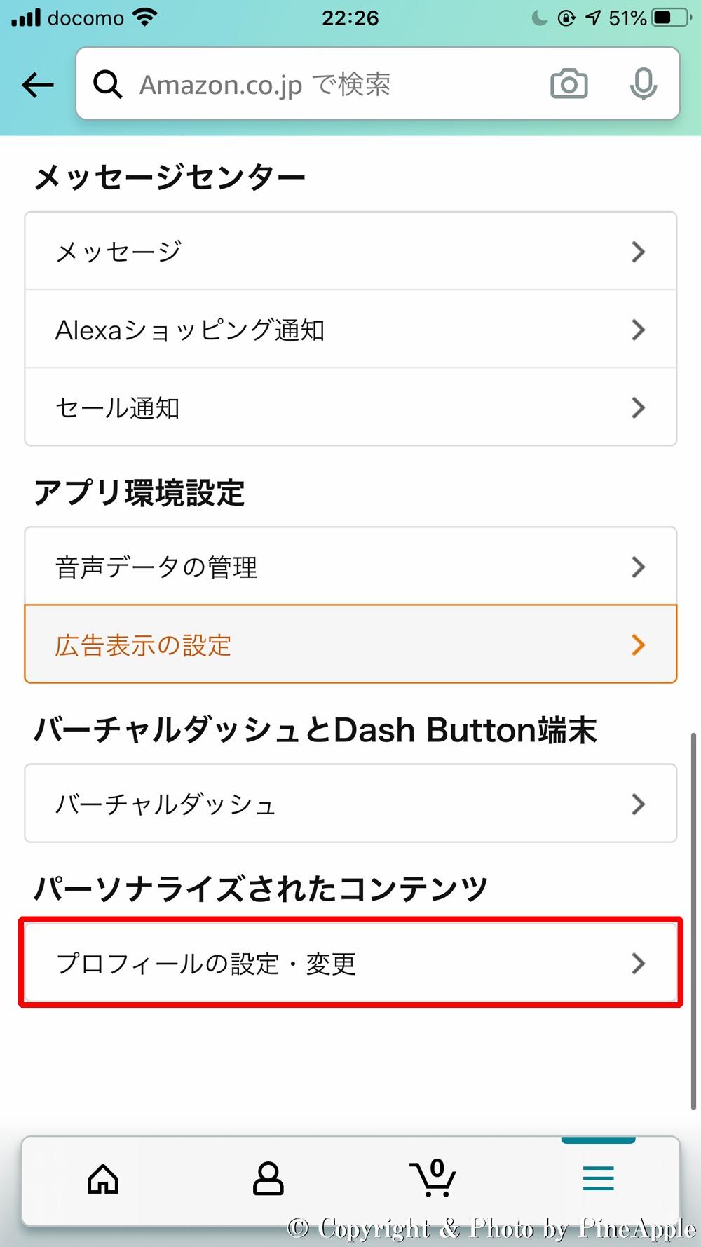Amazon アカウントの「公開名」を編集する方法:「プロフィールの設定・変更」をタップ
