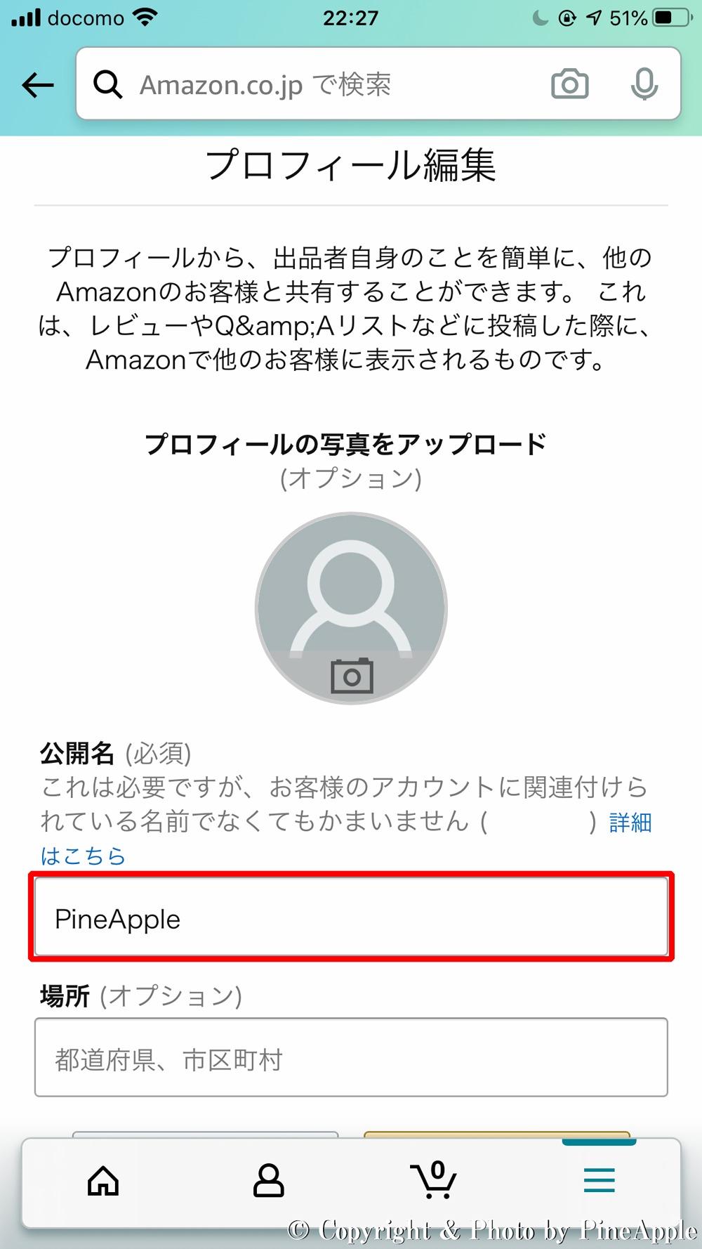 Amazon アカウントの「公開名」を編集する方法:「公開名(必須)」をタップし、任意の公開名を入力後、「完了」をタップ