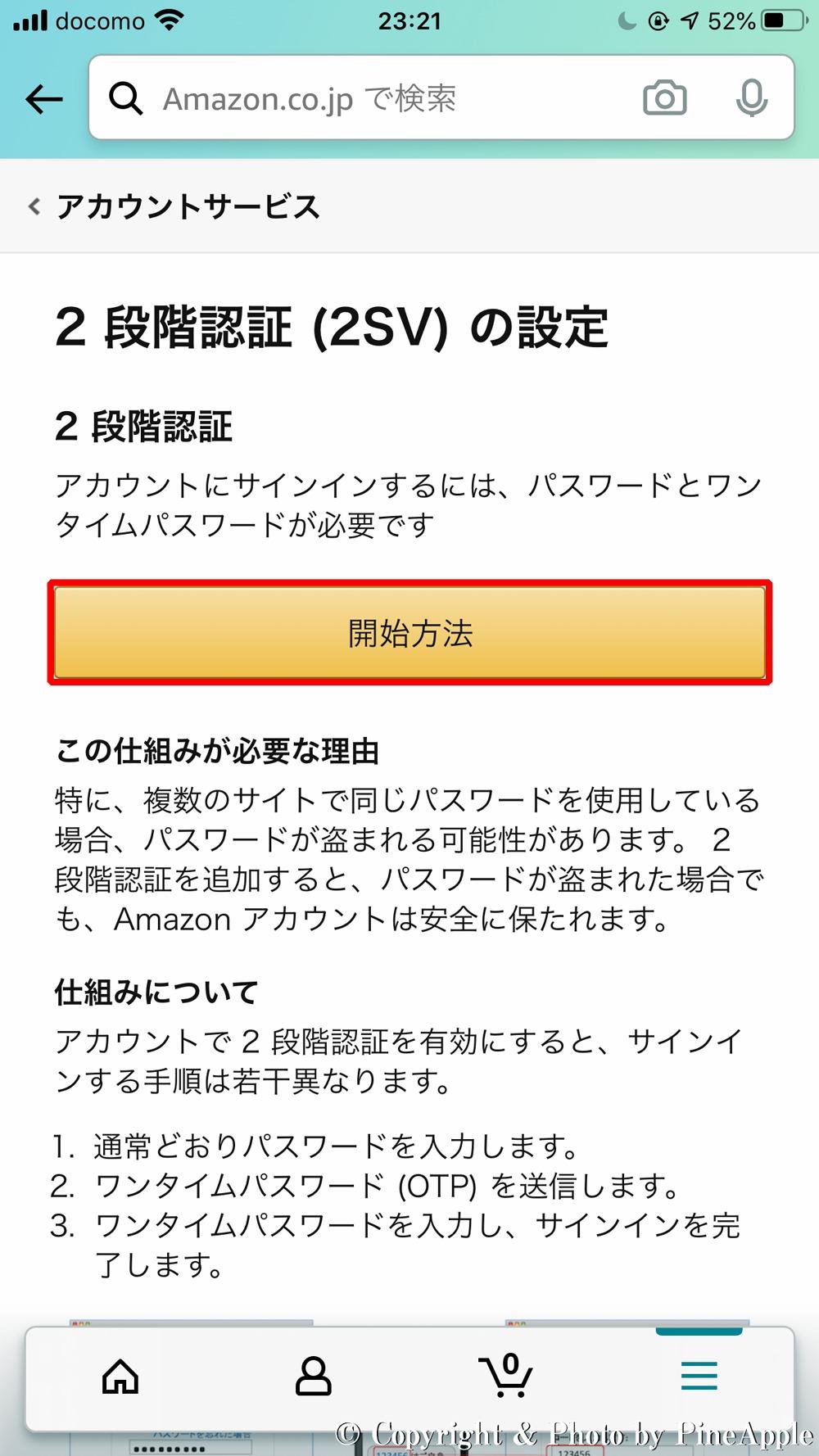 Amazon アカウントの 2 段階認証設定:「2 段階認証の設定」の「開始方法」をタップ