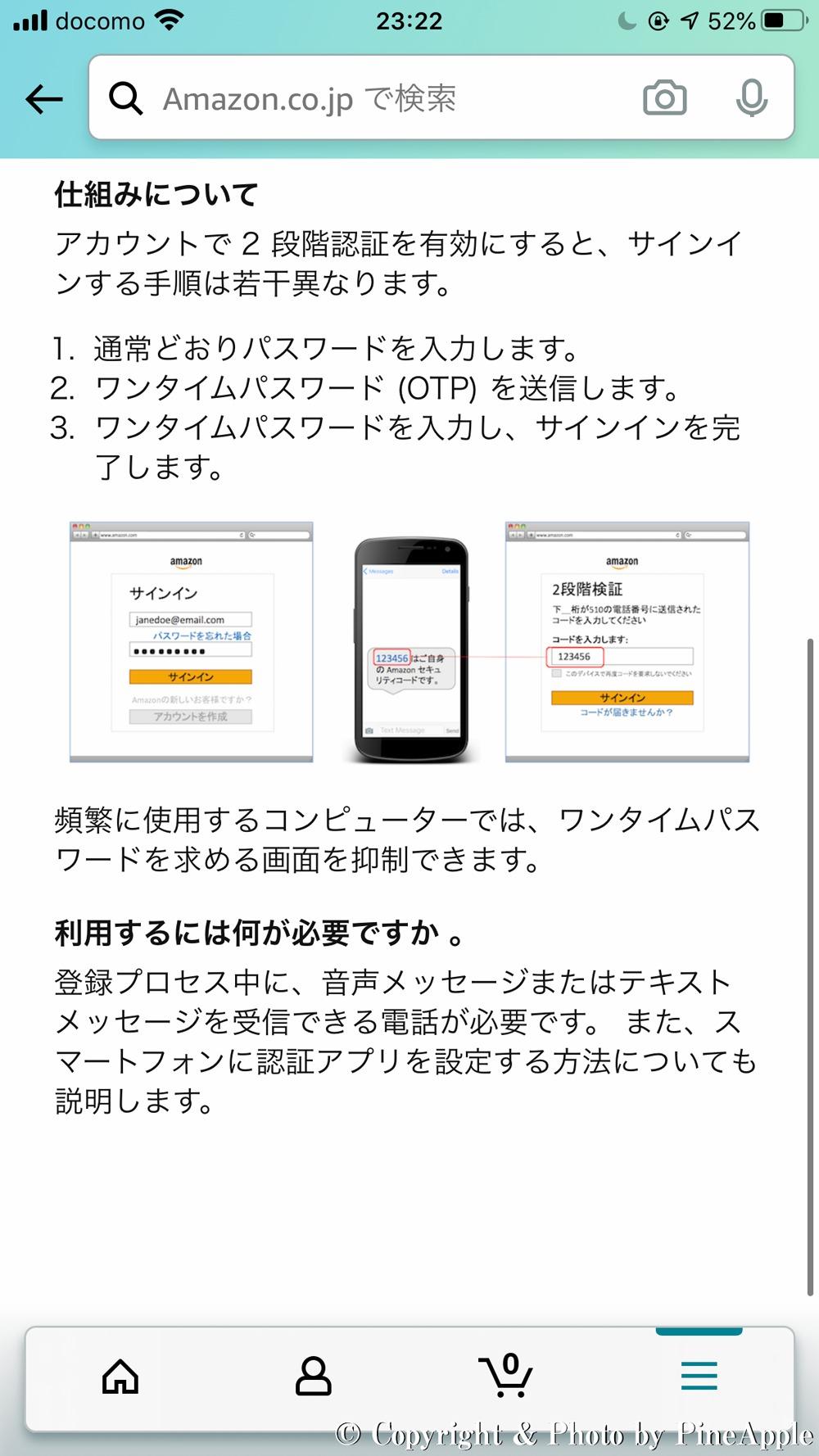 Amazon アカウントの 2 段階認証設定:2 段階認証(2 SV)設定後のサインイン方