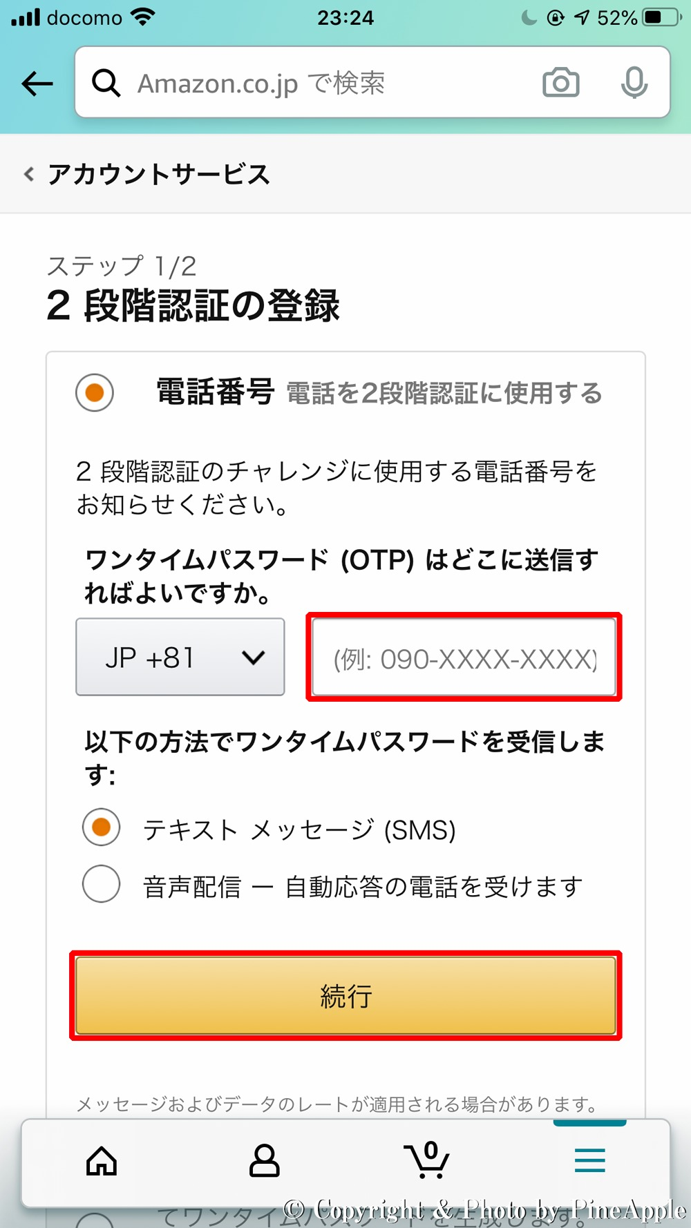 Amazon アカウントの 2 段階認証設定:「電話番号」入力欄に送信先の「電話番号」を入力し、「続行」をタップ