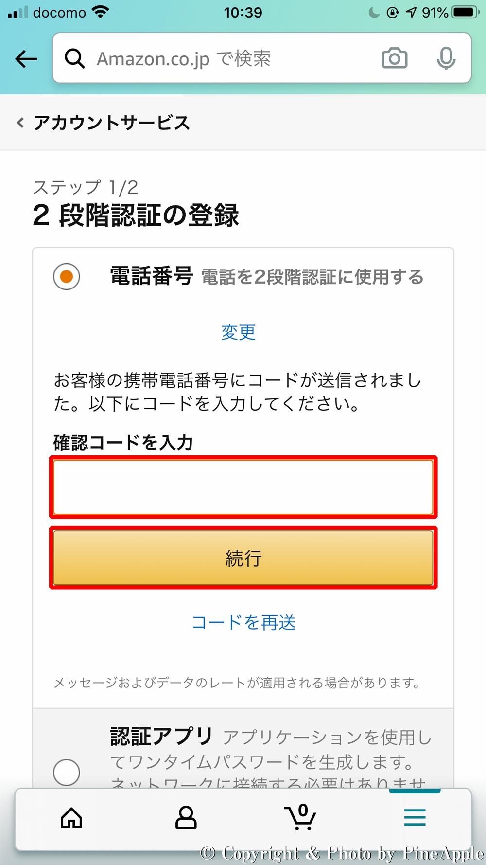 Amazon アカウントの 2 段階認証設定:「確認コードを入力」に 6 桁の「確認コード」を入力し、「続行」をタップ
