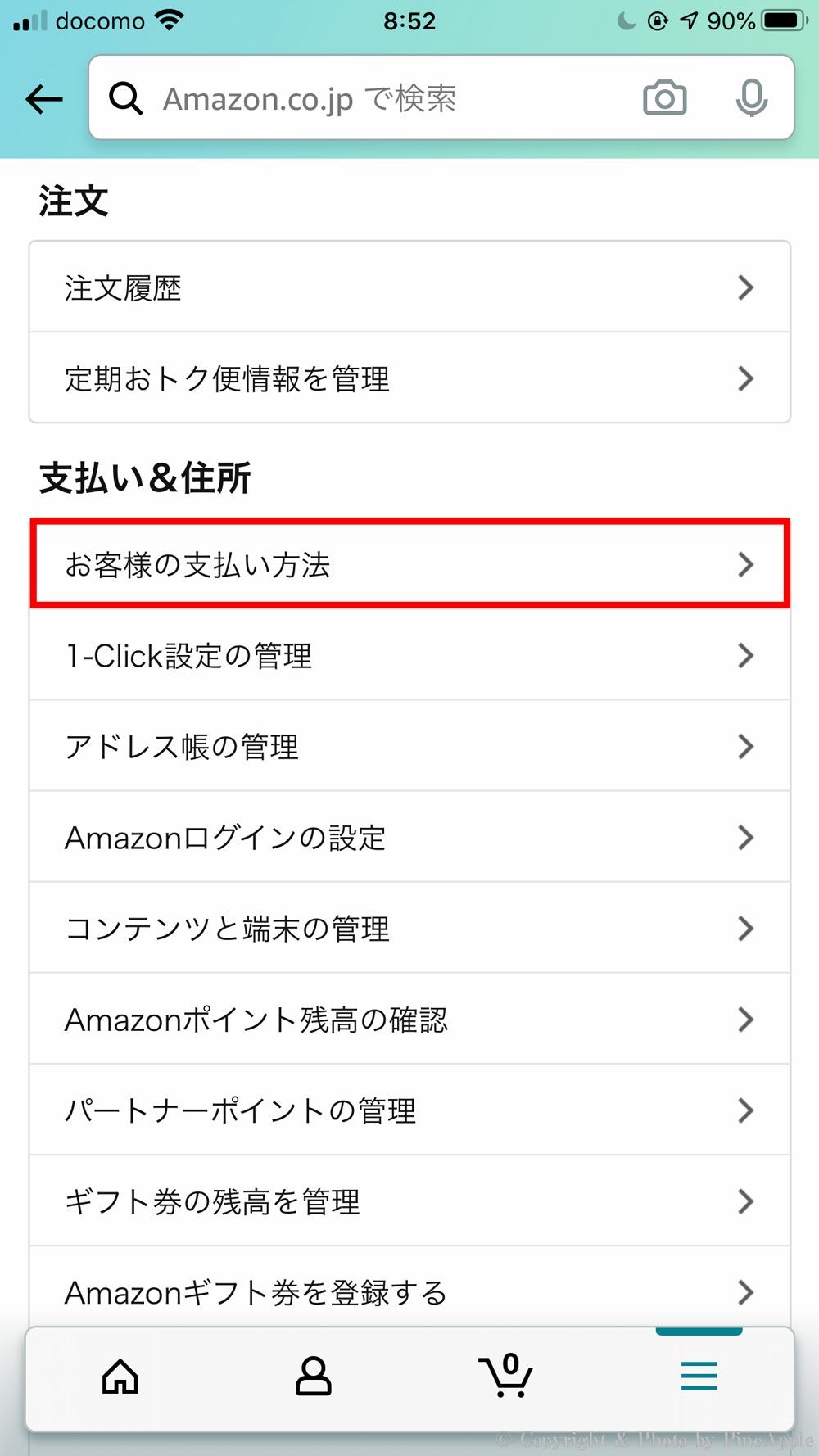 Amazon ショッピングアプリ:「お客様のお支払い方法」をタップ