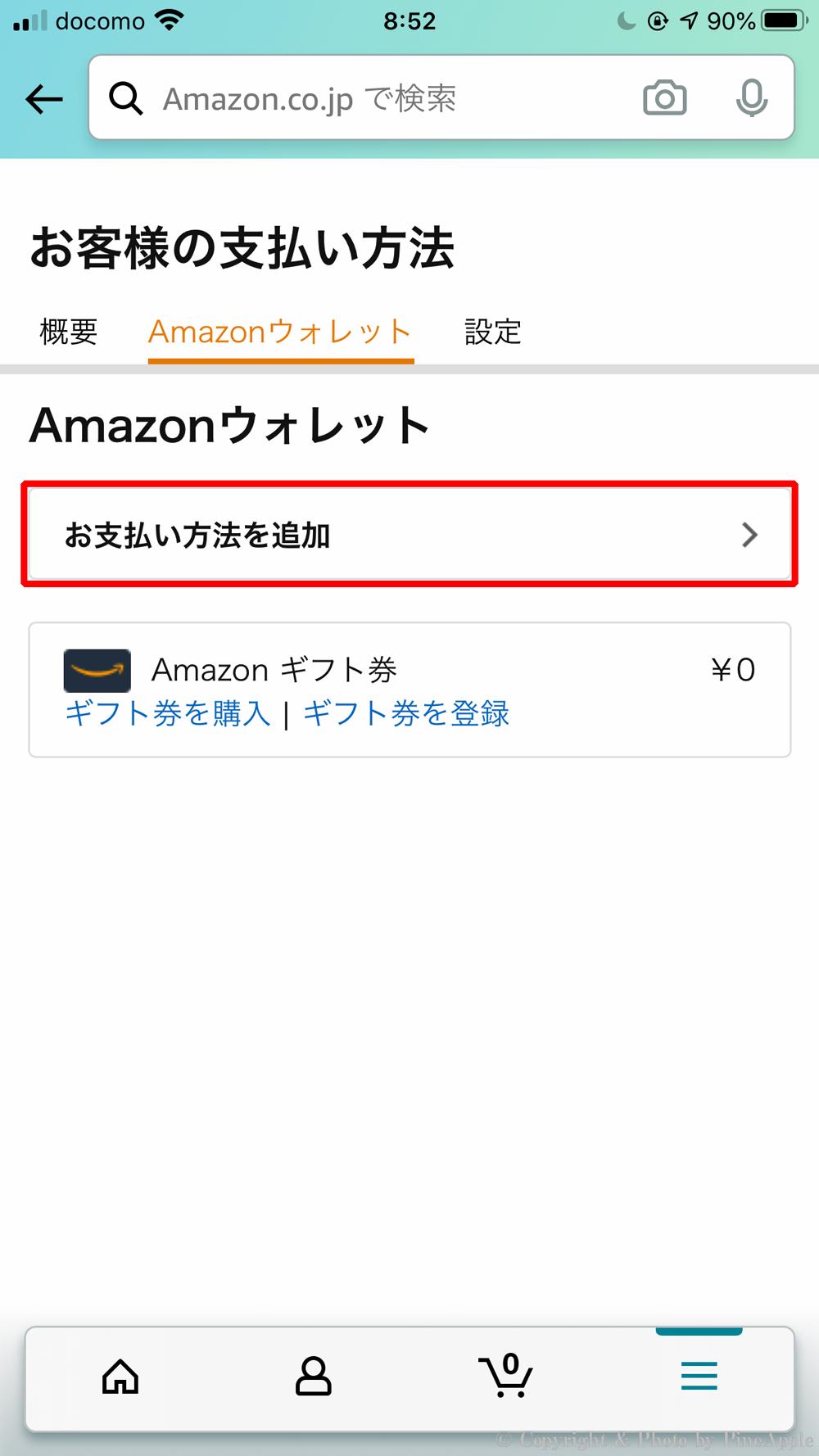 Amazon ショッピングアプリ:「お支払い方法を追加」をタップ