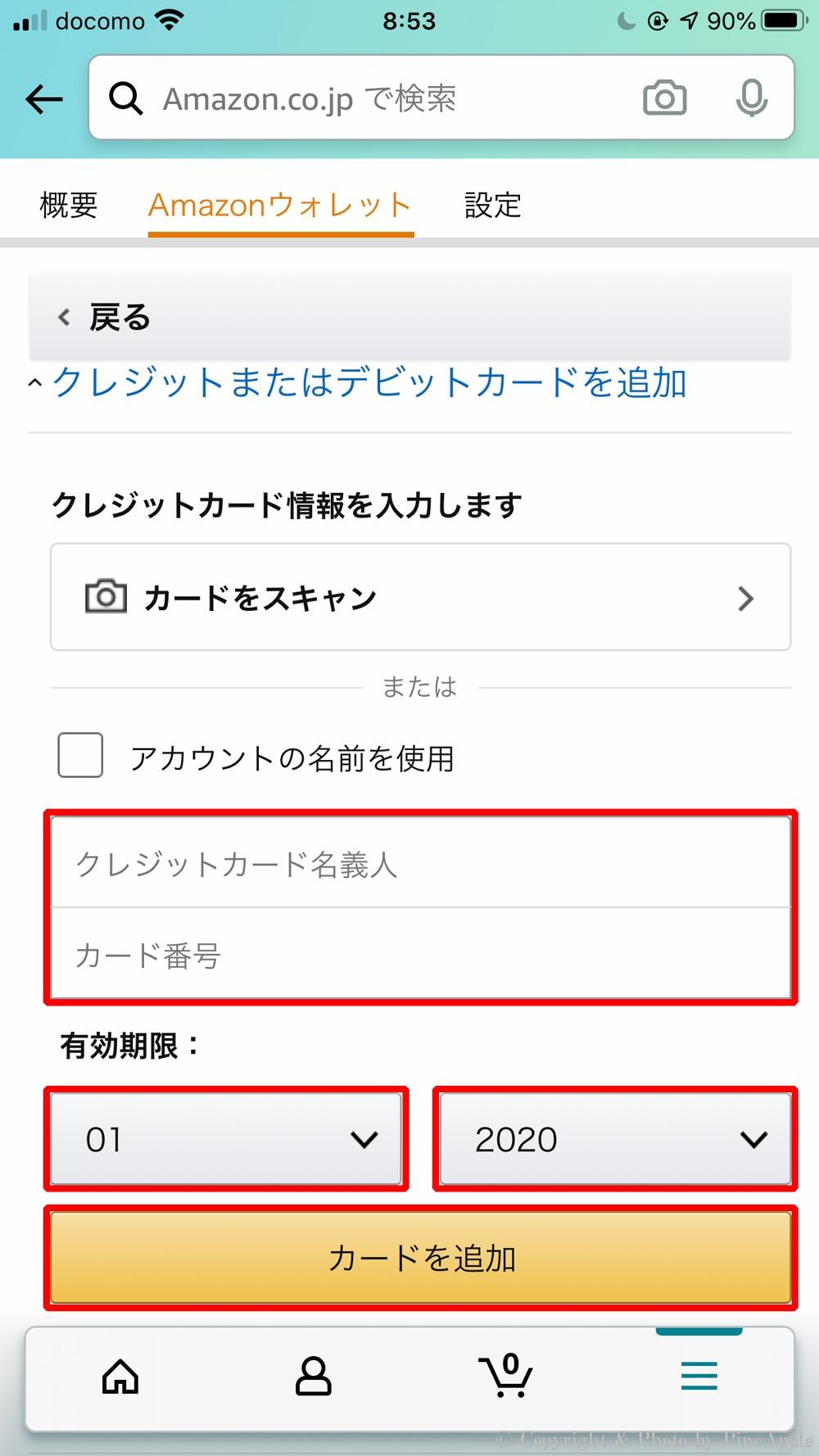 Amazon ショッピングアプリ:「クレジットカード名義人」、「カード番号」「有効期限」を設定し、「カードを追加」をタップ