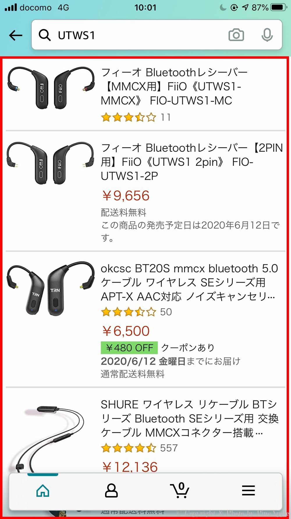 Amazon ショッピングアプリ:検索結果を表示