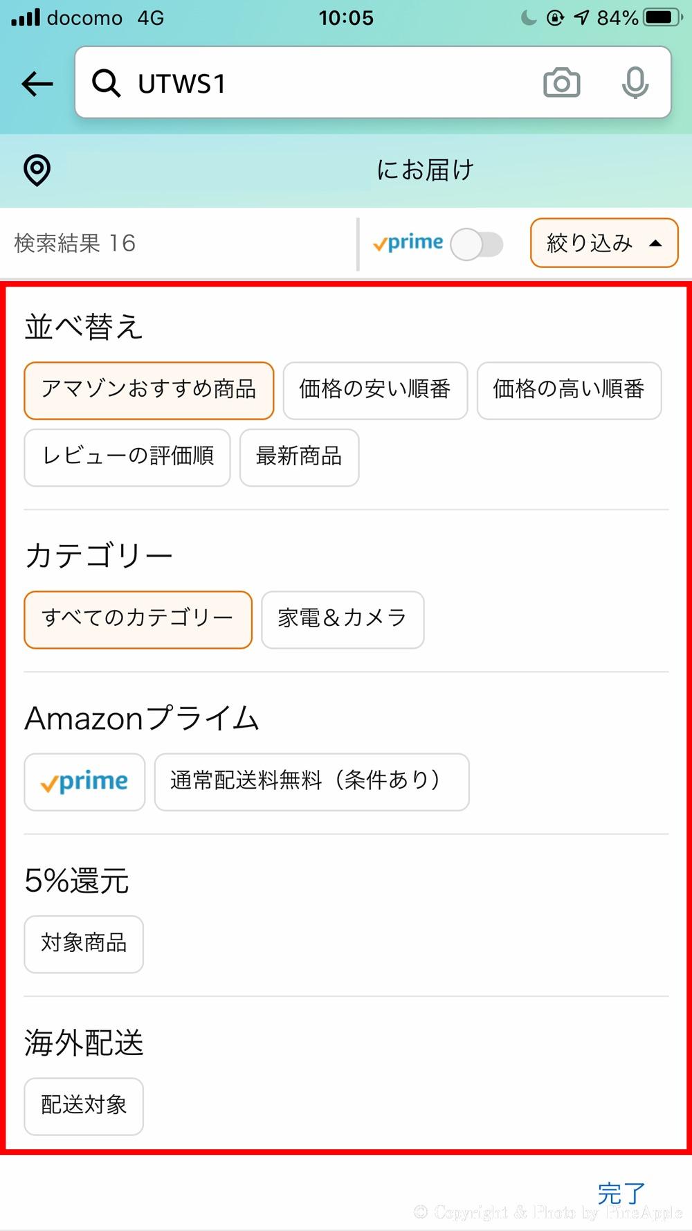 Amazon ショッピングアプリ:「アマゾンおすすめ商品」および「すべてのカテゴリー」が選択