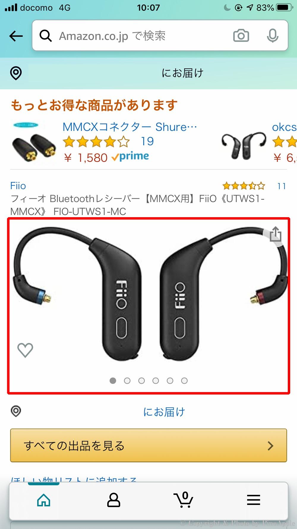 Amazon ショッピングアプリ:製品画像部分をスワイプすると製品画像のチェック