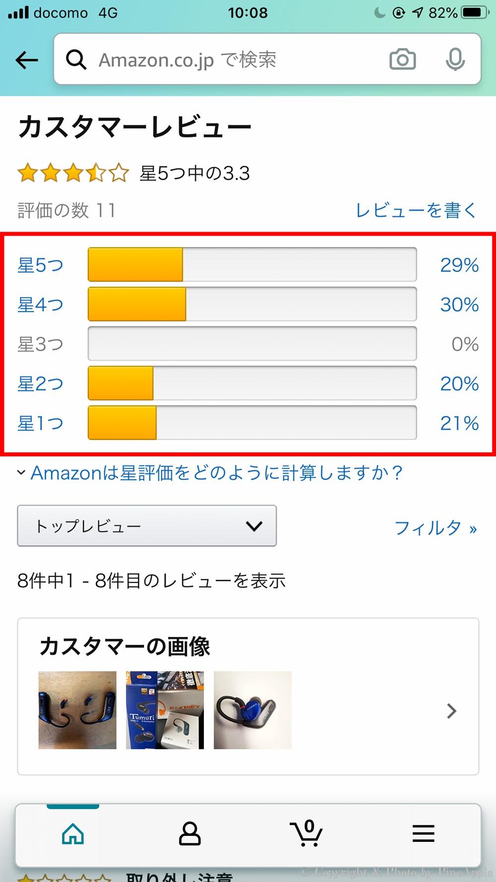 Amazon ショッピングアプリ:「カスタマーレビュー」内の「星 5 つ」、「星 4 つ」、「星 3 つ」、「星 2 つ」、「星 1 つ」をタップすることで該当の評価を行なったレビューが表示