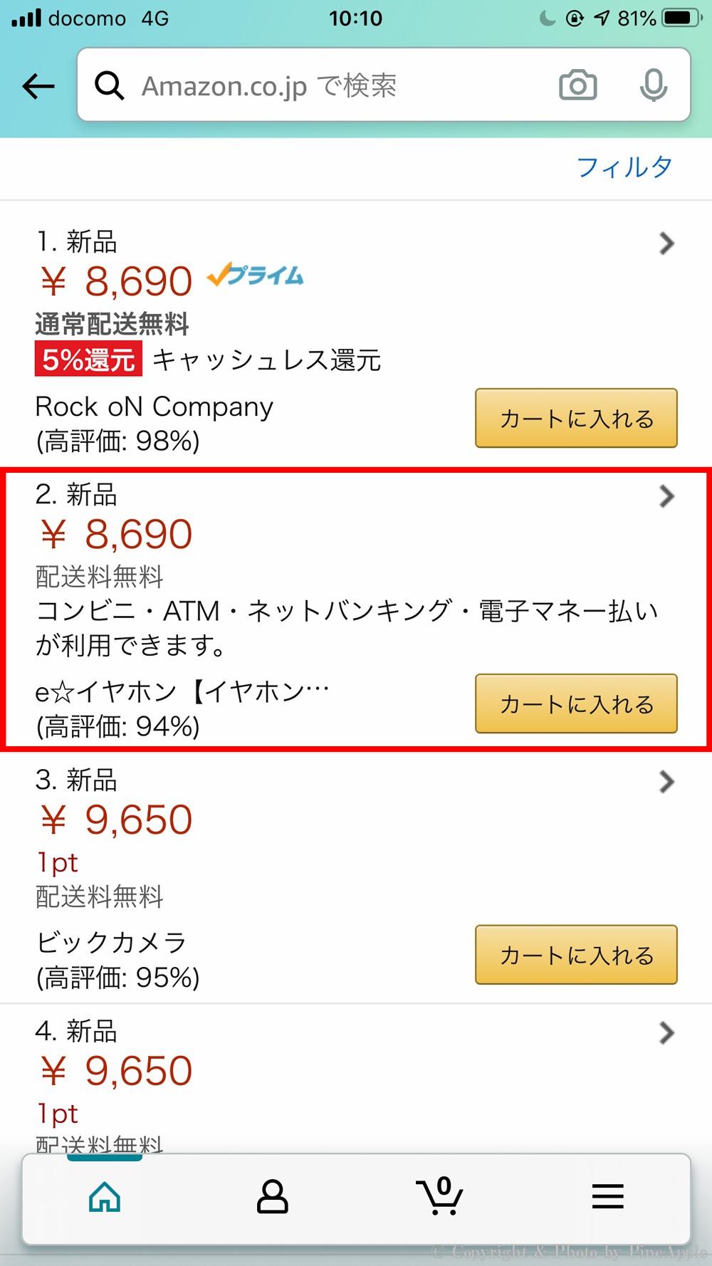 Amazon ショッピングアプリ:「e ☆ イヤホン【イヤホン・ヘッドホン専門店】」