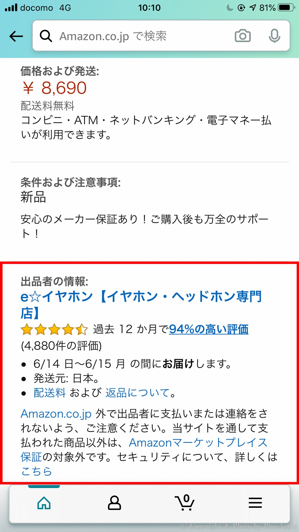 Amazon ショッピングアプリ:「出品者の情報」までスワイプし、出展者情報を確認