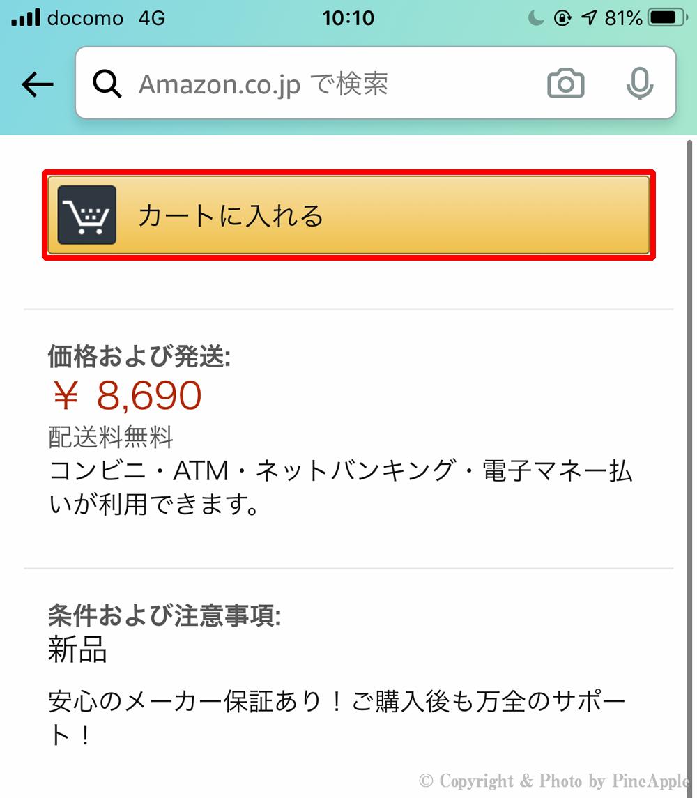 Amazon ショッピングアプリ:画面上部へスワイプし「カートに入れる」をタップ