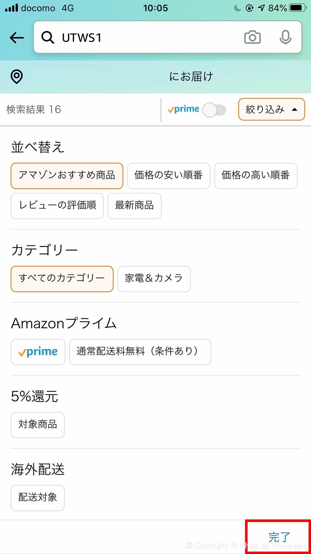 Amazon ショッピングアプリ:右下の「完了」をタップ