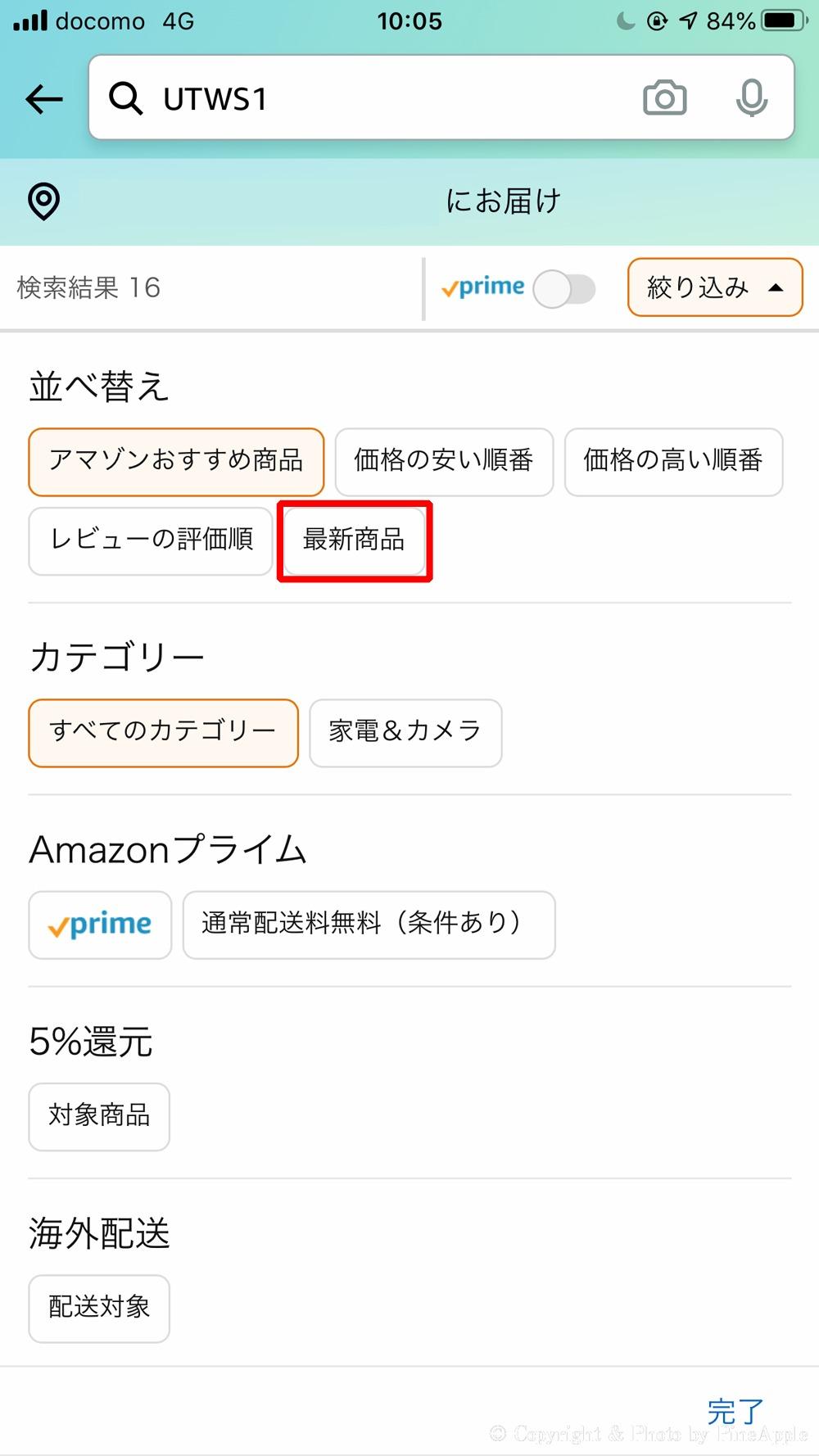 Amazon ショッピングアプリ:「最新商品」をタップ