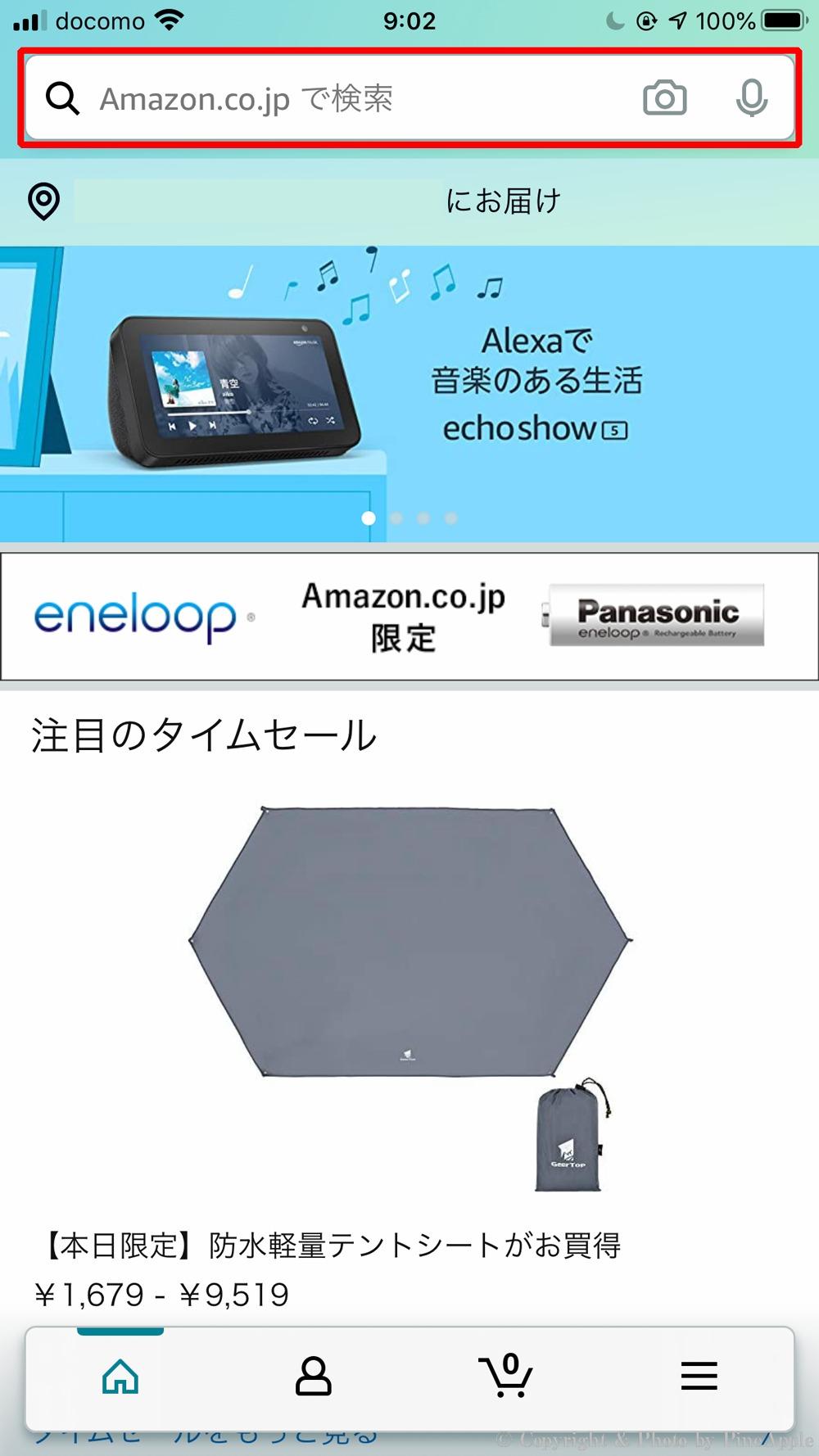 Amazon ショッピングアプリ:上部の「Amazon.co.jp で検索」をタップ