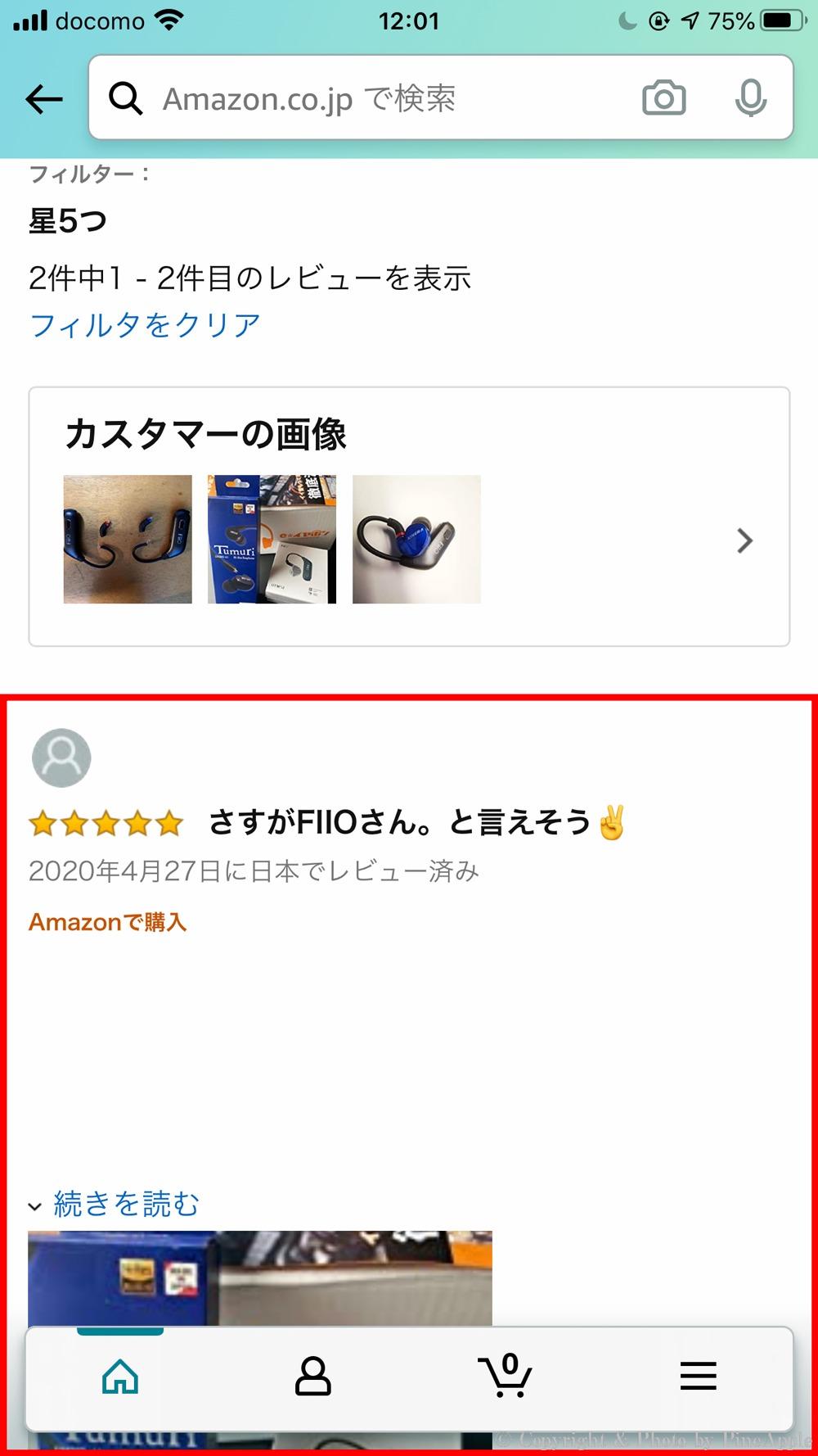 Amazon ショッピングアプリ:「星 5 つ」の評価のみのレビューが表示