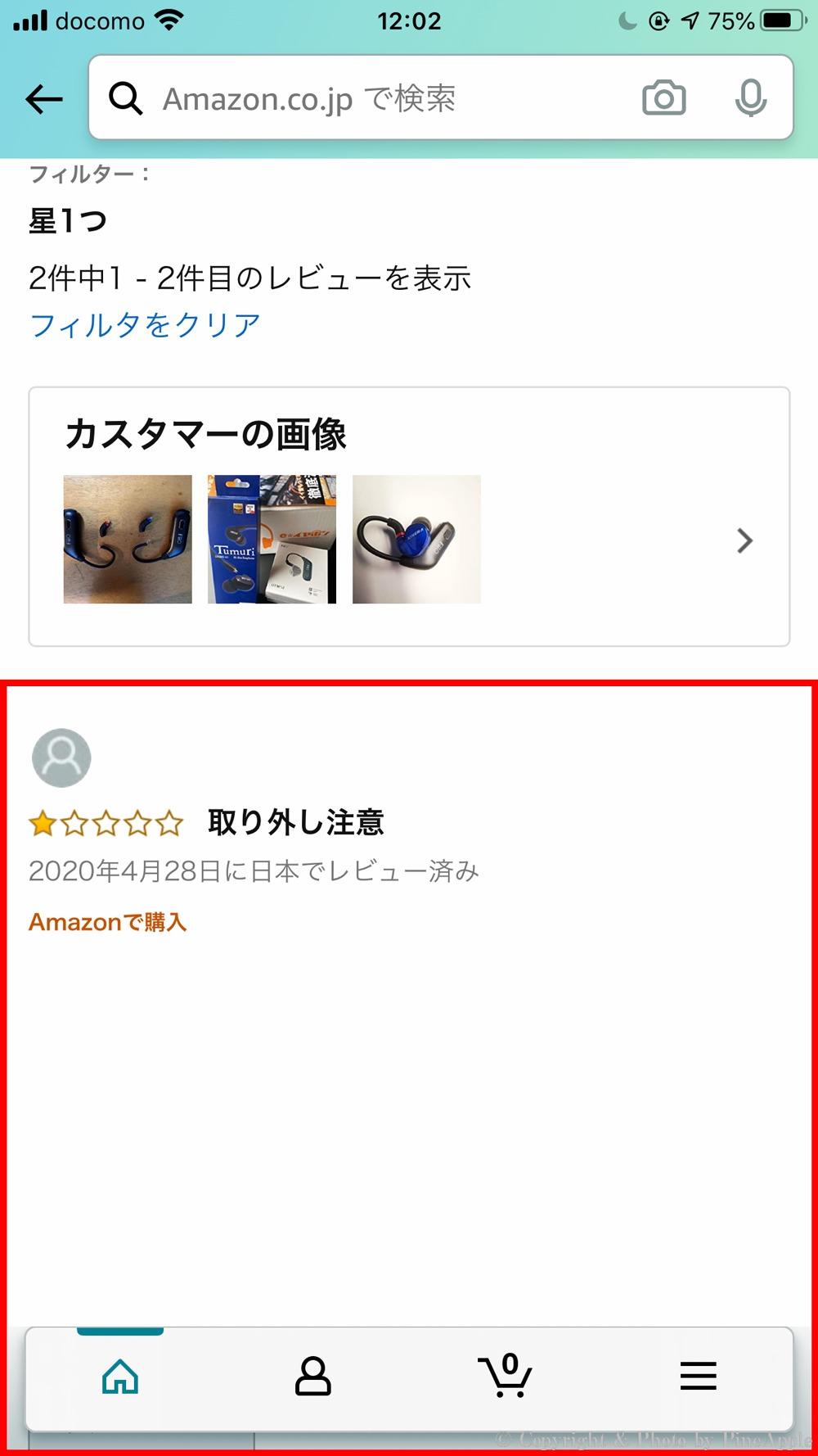 Amazon ショッピングアプリ:「星 1 つ」の評価のみのレビューが表示