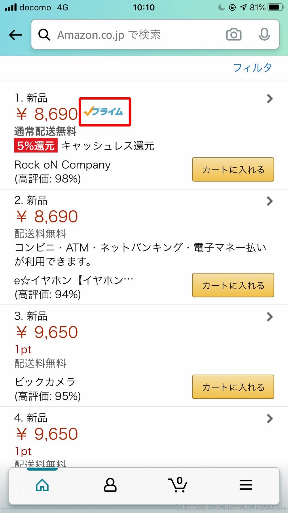 Amazon ショッピングアプリ:Prime(プライム)対象店舗