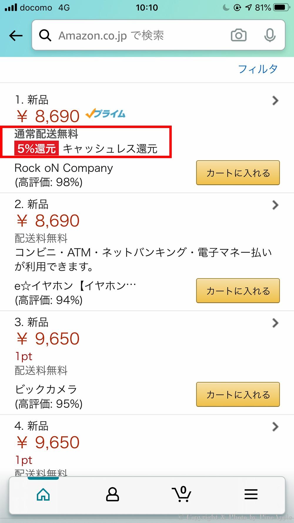 Amazon ショッピングアプリ:5 % キャッシュレス還元