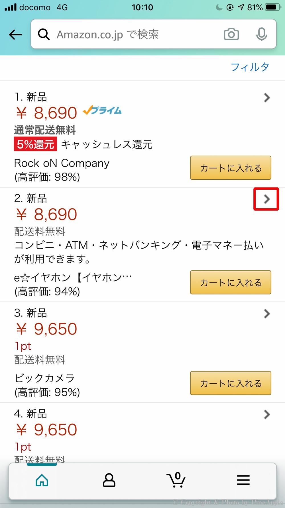 Amazon ショッピングアプリ:各項目の右上に表示されている「>」をタップ