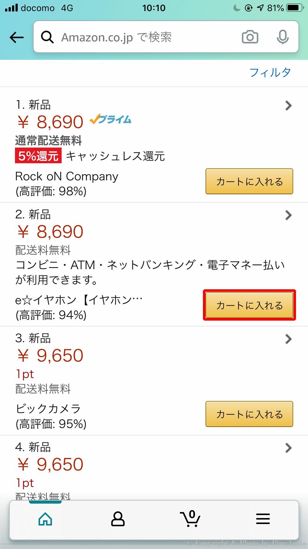 Amazon ショッピングアプリ:購入店舗の「カートに入れる」をタップ