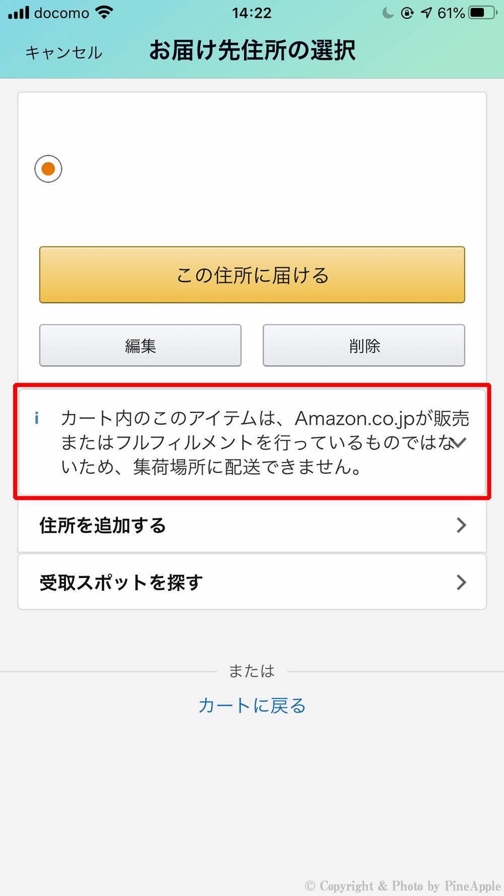 Amazon ショッピングアプリ:Amazon.co.jp やフルフィルメントを行なっていない業者では「受取スポット」の選択が行えません。