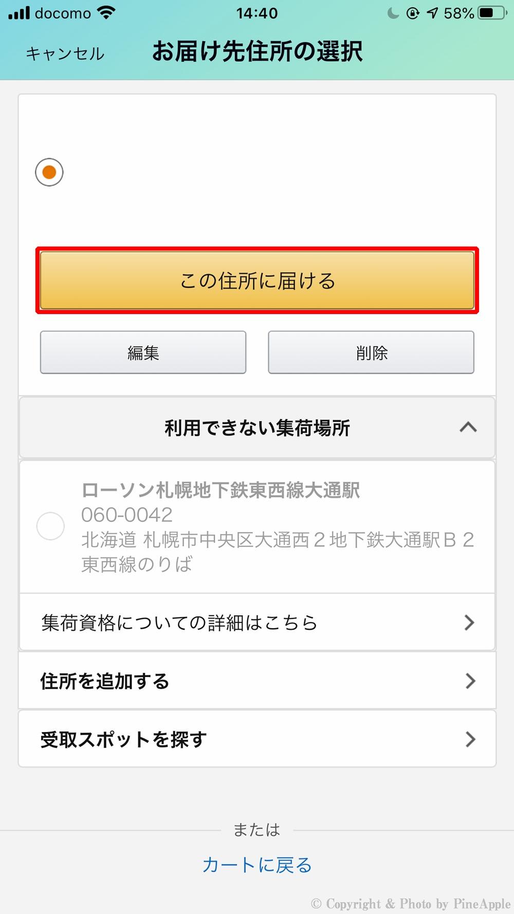 Amazon ショッピングアプリ:「この住所に届ける」をタップ
