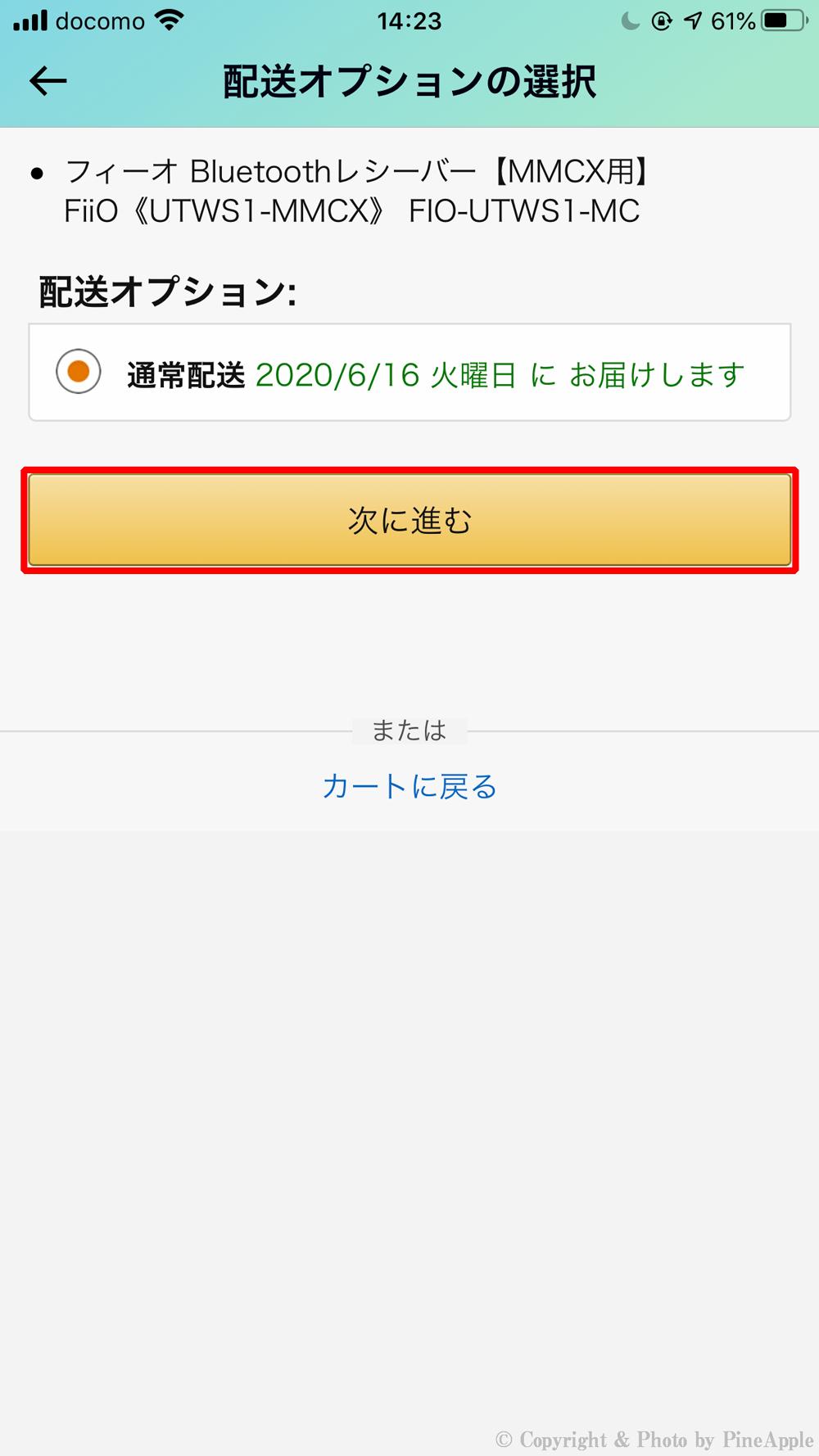 Amazon ショッピングアプリ:「配送オプション」を確認し、「次に進む」をタップ