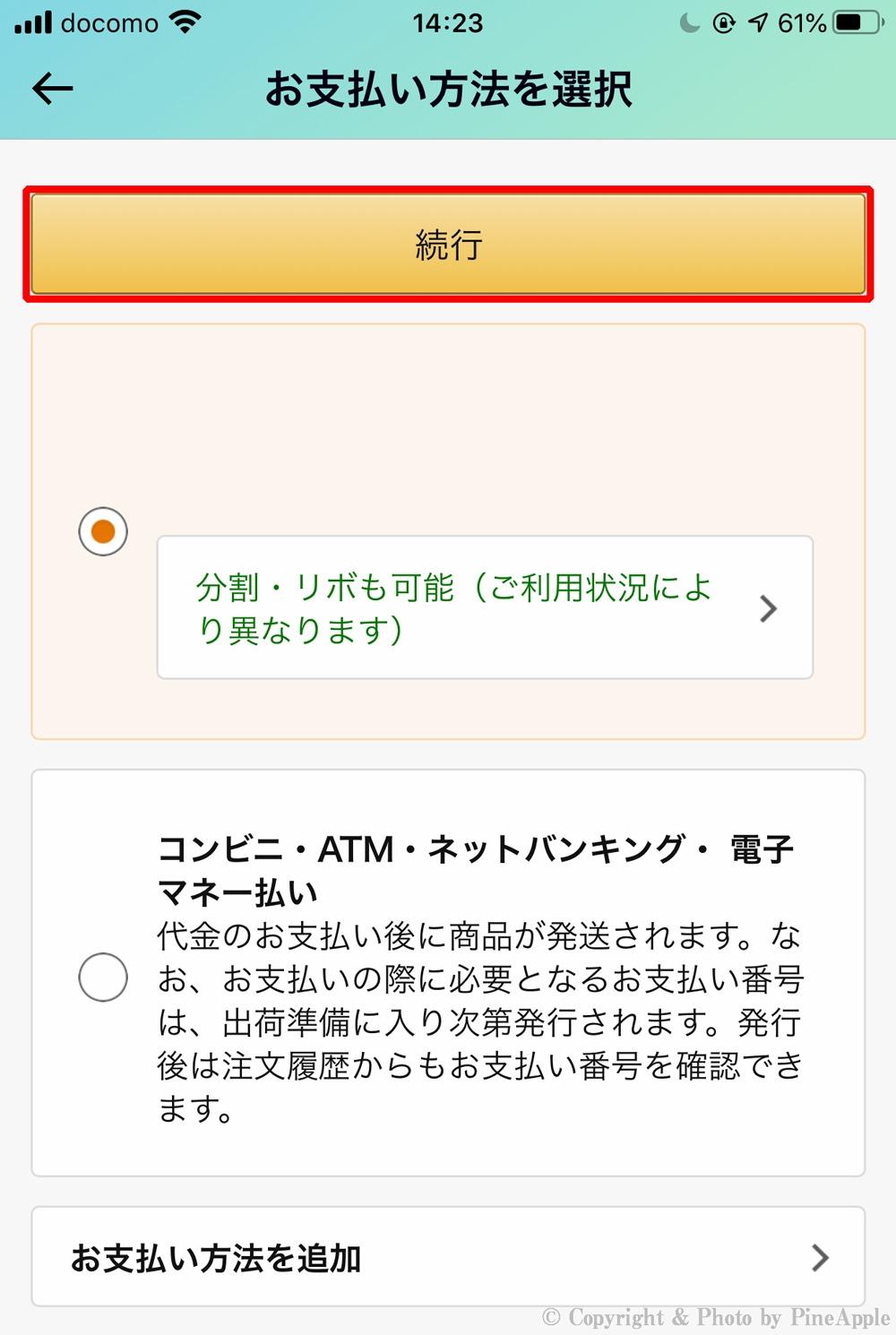 Amazon ショッピングアプリ:「お支払い方法を選択」画面から支払い方法を選択し、「続行」をタップ