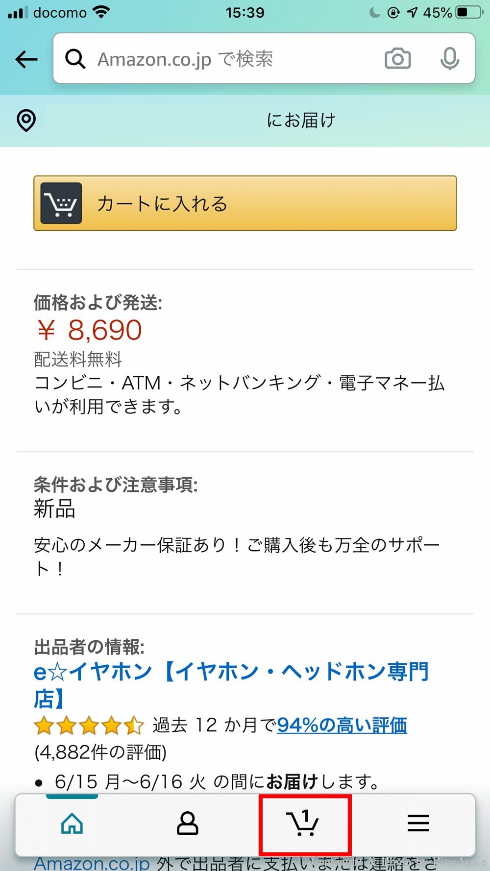 Amazon ショッピングアプリ:画面下部の「数字の記載されたカート」をタップ