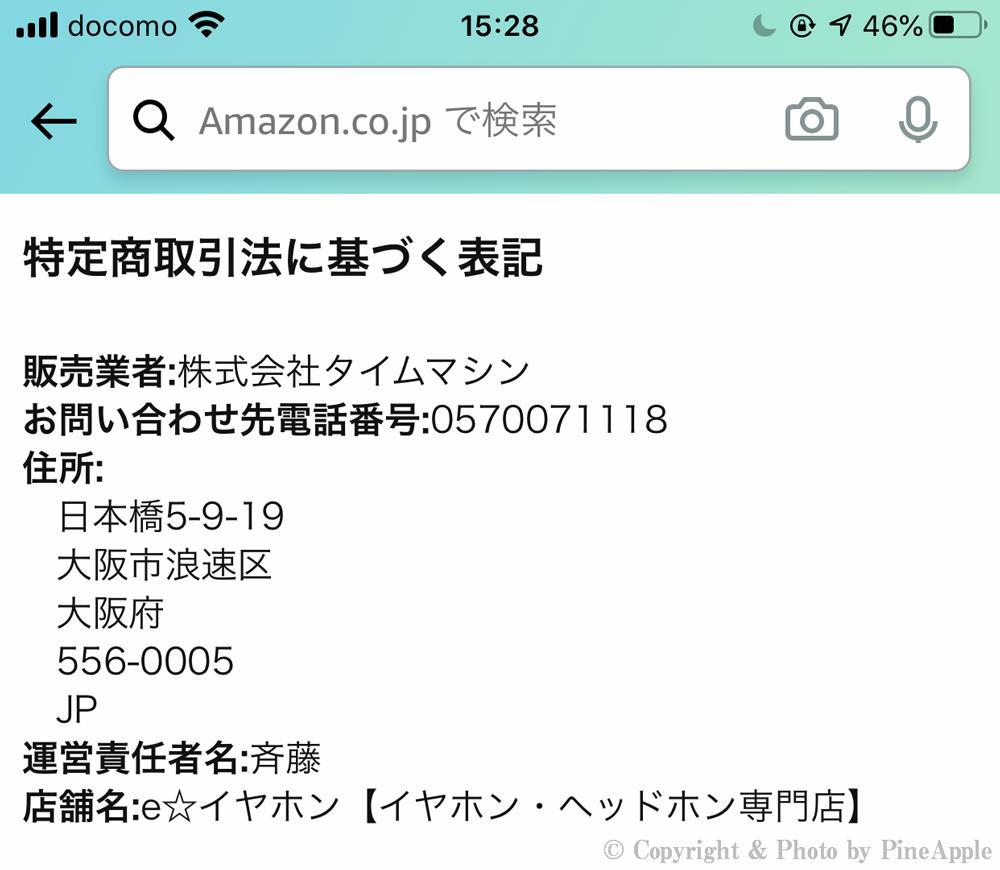Amazon ショッピングアプリ:e ☆ イヤホン【イヤホン・ヘッドホン専門店】
