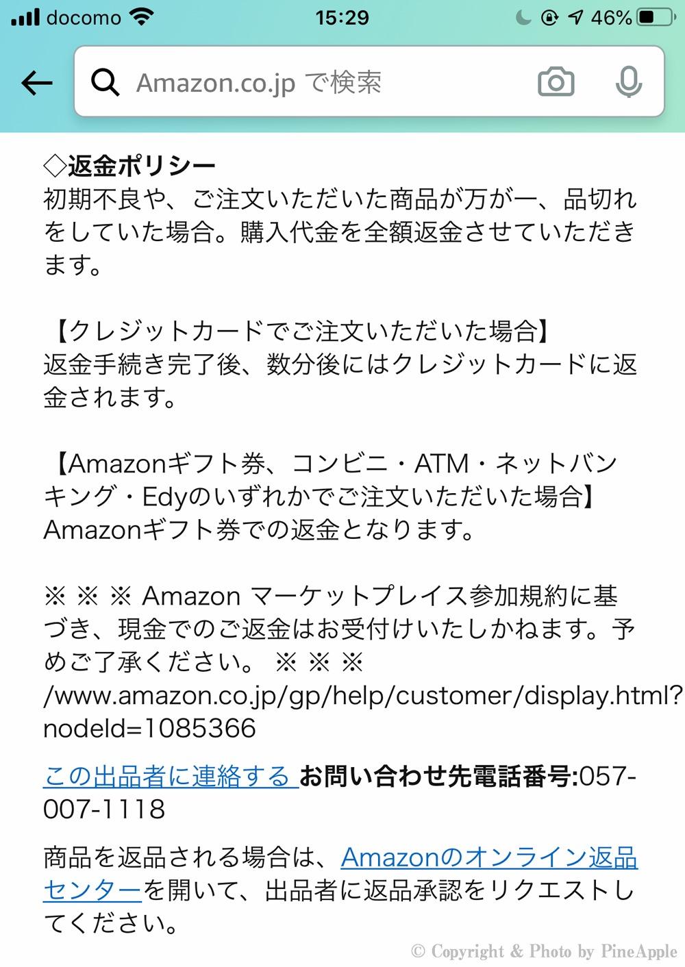 Amazon ショッピングアプリ:e ☆ イヤホン【イヤホン・ヘッドホン専門店】返品、保証、払い戻し