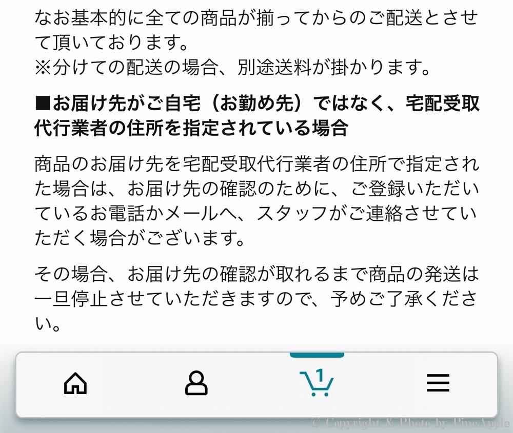 Amazon ショッピングアプリ:e ☆ イヤホン【イヤホン・ヘッドホン専門店】配送