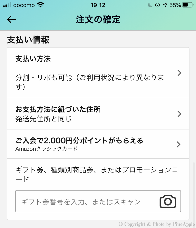 Amazon ショッピングアプリ:「注文の確定」画面の各項目を確認し、「注文を確定する」をタップ