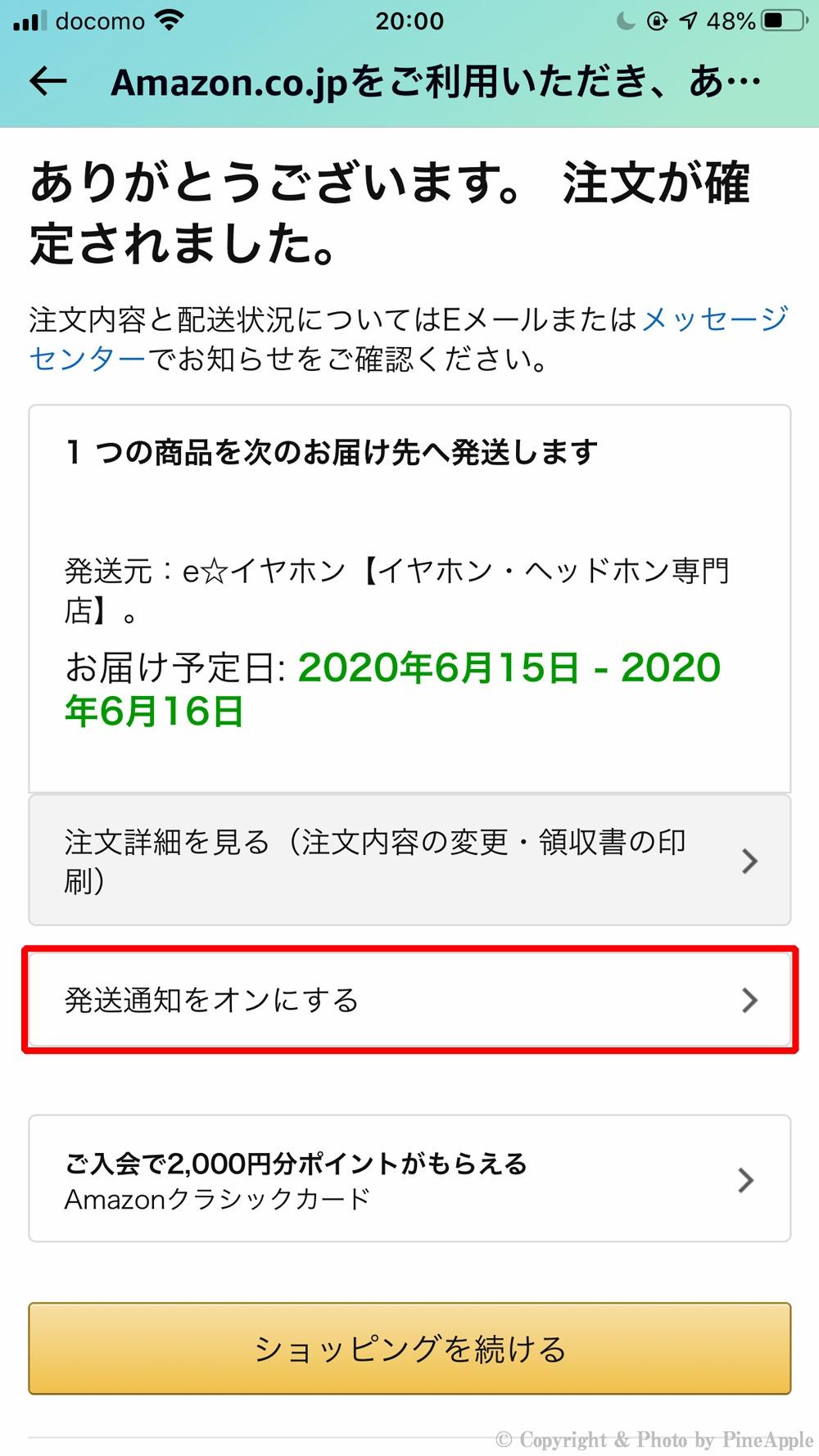 Amazon ショッピングアプリ:「注文確定画面」が表示され、発送通知を希望する場合は、「発送通知をオンにする」をタップ