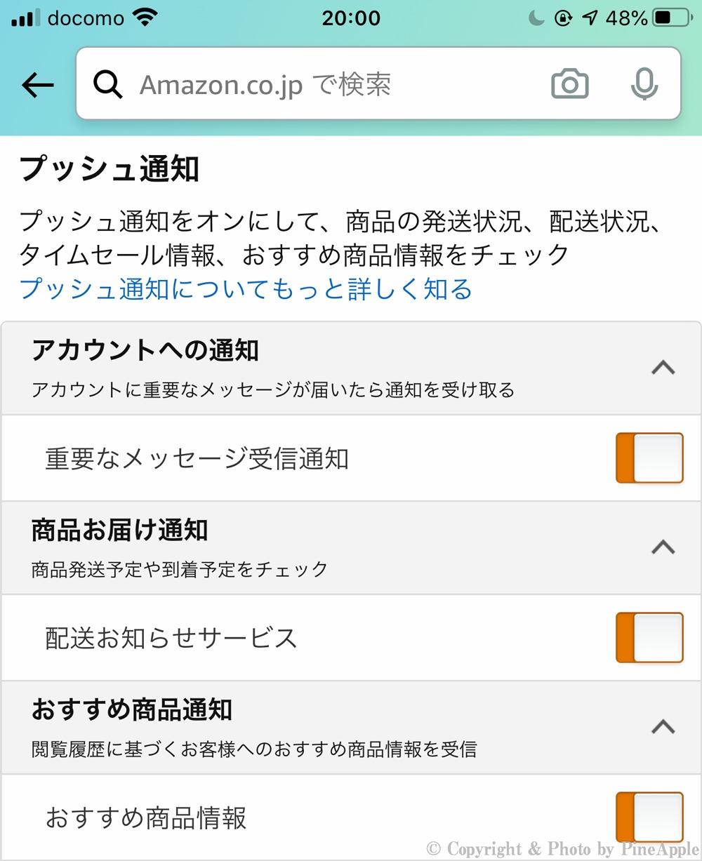 Amazon ショッピングアプリ:「プッシュ通知」画面が表示されるので、「商品の発送状況」、「配送状況」、「タイムセール情報」や「おすすめ商品情報」などを好みに応じて ON
